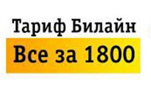 Универсальный семейный тариф от Билайн «Все за 1800»