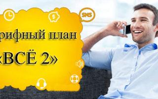 Тарифный план «Всё 2» от Билайн