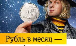 Качественные интернет и ТВ по тарифу от Билайн, за 1 рубль в месяц!