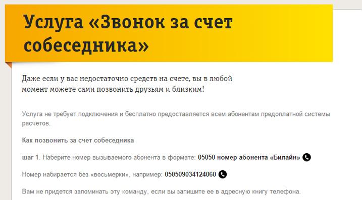 Цена за подключение и использования услуги от Билайна Звонок за счет собеседника.