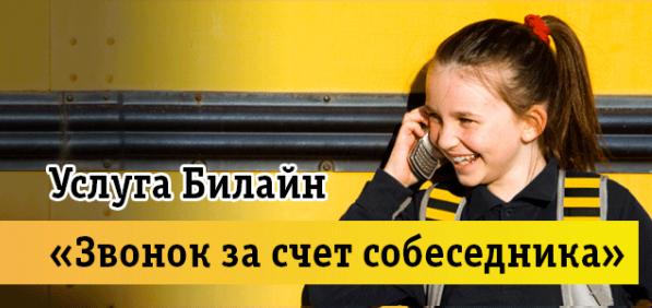 Основные преимущества и недостатки услуги Звонок за счет собеседника.